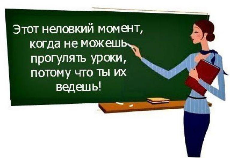 Анекдот Учительница