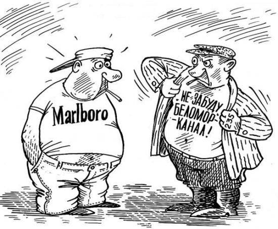 Советская марихуана