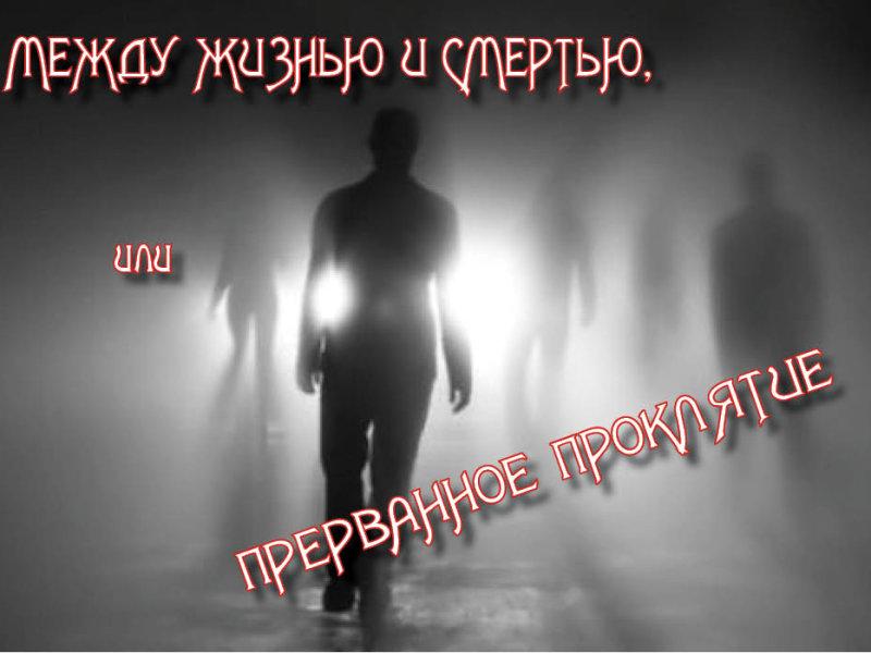 Между жизнью и смертью, или прерванное проклятие